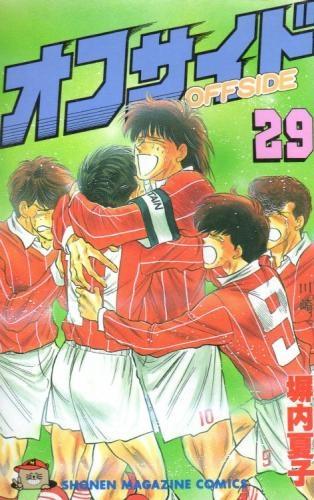 オフサイド (1-29巻 全巻) 漫画