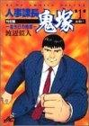 人事課長鬼塚 特別編〜若き日の鬼塚〜 (1-2巻 全巻) 漫画