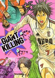 GIANT KILLING(5) 漫画