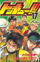 トッキュー!!(17) 漫画