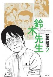 鈴木先生 2巻 漫画