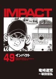 インパクト 49 漫画