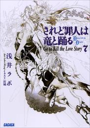 されど罪人は竜と踊る7 Go to Kill the Love Story 漫画