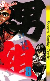 男組(8) 漫画
