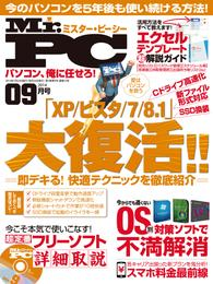 Mr.PC (ミスターピーシー) 2014年 9月号 漫画