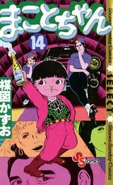 まことちゃん〔セレクト〕(14) 漫画