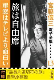 宮脇俊三 電子全集13 『旅は自由席/車窓はテレビより面白い』 漫画