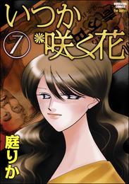 いつか咲く花7巻 漫画