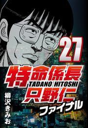 特命係長只野仁ファイナル 27 漫画