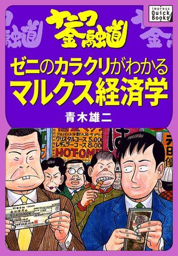 ナニワ金融道 ゼニのカラクリがわかるマルクス経済学 漫画
