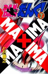 DANDANだんく! 7巻 漫画