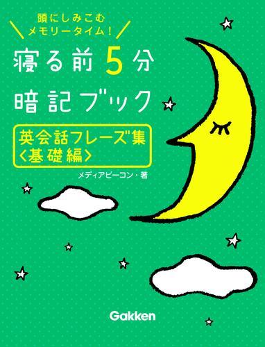 英会話フレーズ集<基礎編> 漫画