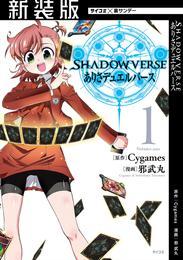 【新装版】SHADOWVERSE ありさデュエルバース(1)