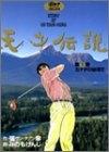 天才伝説 (1-21巻 全巻)