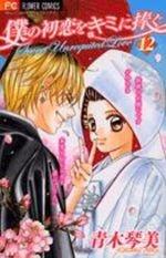 僕の初恋をキミに捧ぐ (1-12巻 全巻) 漫画