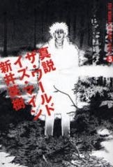 真説 ザ・ワールド・イズ・マイン (1-5巻 全巻)