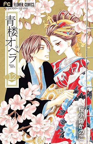 青楼オペラ (1-8巻 最新刊) 漫画