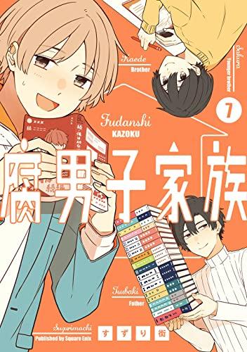 腐男子家族(1巻 最新刊)