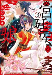 宮廷医の娘 (1巻 最新刊)