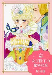 女王陛下の秘密の恋 (1巻 全巻)