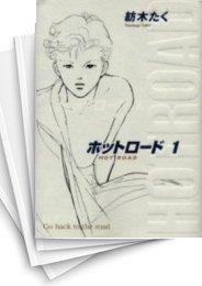 【中古】ホットロード [完全版] (1-3巻) 漫画