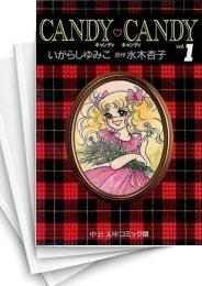 【中古】キャンディキャンディ[文庫版] (1-6巻) 漫画