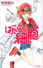 【ライトノベル】小説 はたらく細胞 (全3冊)