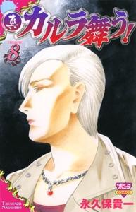 真・カルラ舞う! (1-8巻 全巻) 漫画