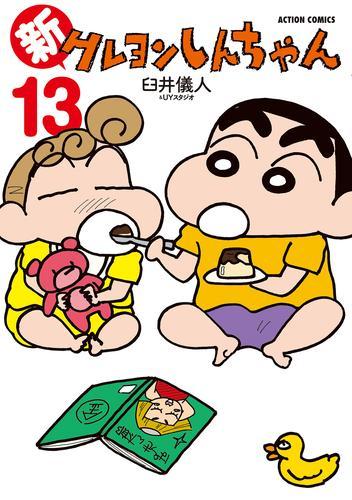 新クレヨンしんちゃん (1-8巻 最新刊) 漫画