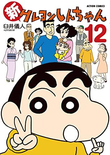 新クレヨンしんちゃん (1-9巻 最新刊) 漫画