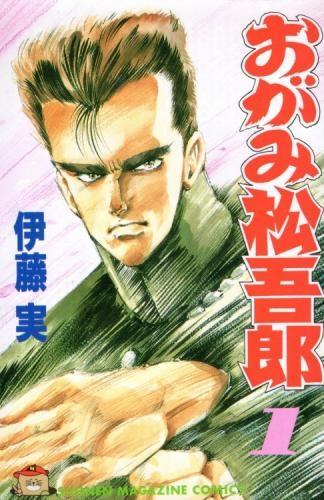 おがみ松吾郎 (1-15巻 全巻) 漫画