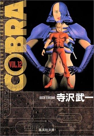 COBRA コブラ [文庫版]  (1-12巻 全巻) 漫画