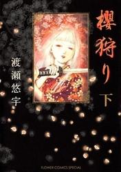 櫻狩り 3 冊セット全巻