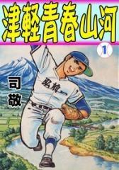 津軽青春山河 (1-5巻 全巻) 漫画