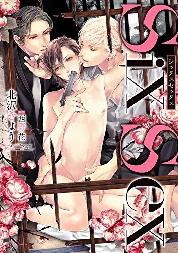 Six Sex 漫画