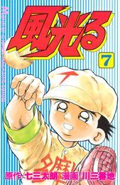 風光る(7) 漫画