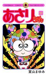 あさりちゃん(52) 漫画