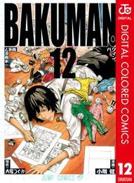 バクマン。 カラー版 12