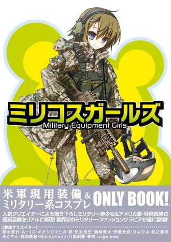 ミリコスガールズ Military Equipment Girls 漫画
