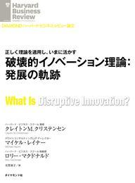 破壊的イノベーション理論:発展の軌跡 漫画
