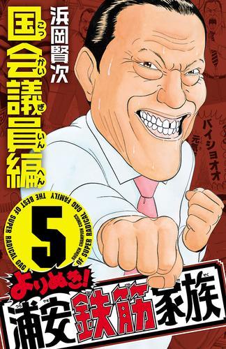 よりぬき!浦安鉄筋家族 5 国会議員編 漫画
