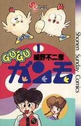 GU-GUガンモ(1) 漫画