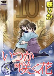 いつか咲く花8巻 漫画