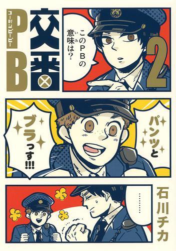 交番PB (2) 漫画