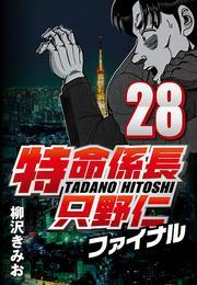 特命係長只野仁ファイナル 28 漫画