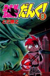 DANDANだんく! 8巻 漫画