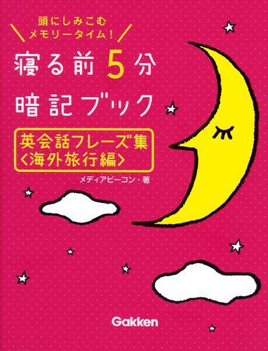 英会話フレーズ集<海外旅行編> 漫画