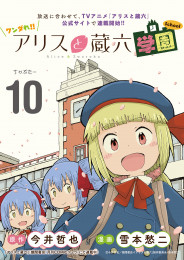 ワンダれ!!アリスと蔵六学園 ちゃぷたー10 漫画