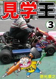 見学王 3 冊セット 全巻