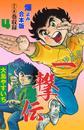 一撃伝【合本版】 4 漫画